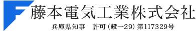 藤本電気工業株式会社